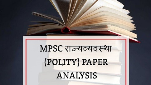 MPSC Polity Question Paper Analysis