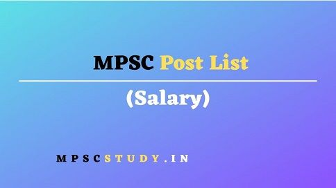 MPSC Post List And Salary