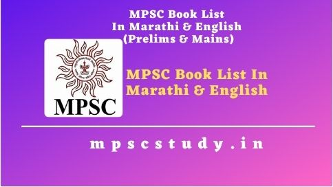 MPSC Book List In Marathi & English (Prelims & Mains)
