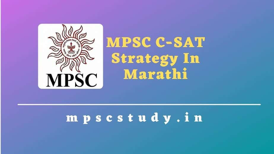MPSC C-SAT Strategy In Marathi