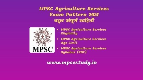 MPSC Agriculture Services Syllabus PDF and MPSC Agriculture Service Exam Pattern (Updated)